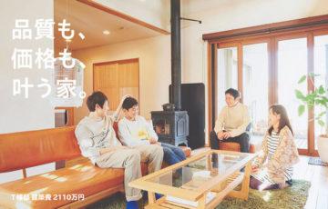 タマホームの評判・口コミ/坪単価の参考
