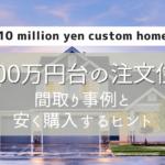 『1000万円台で新築の注文住宅が建てられる』ってホント?間取り事例と安く買うためのヒント