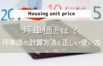 坪単価とは?坪単価の計算方法と正しい使い方