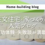 【注文住宅・家づくりの人気ブログ12選】家づくりの成功体験・失敗談が満載!