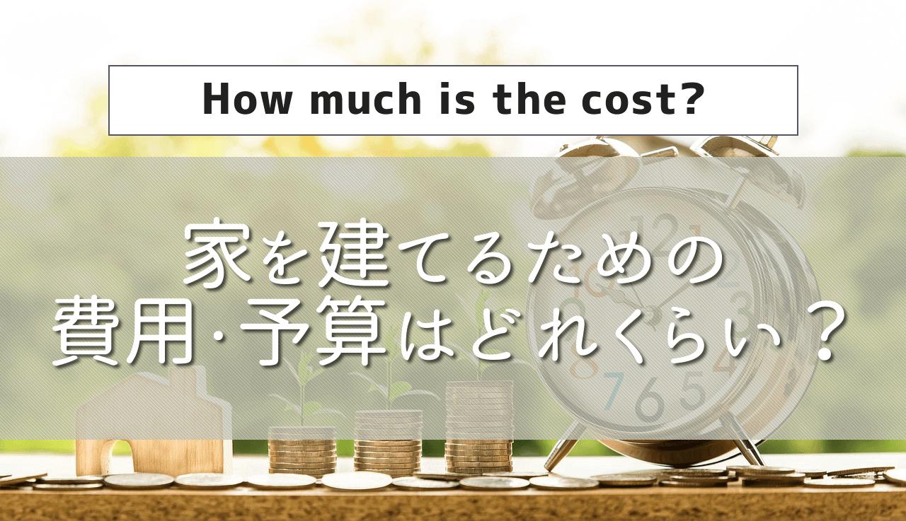 注文住宅で家を建てるための費用・予算はどれくらい?