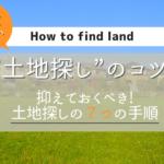 【注文住宅を建てる土地の探し方】失敗しないコツと手順