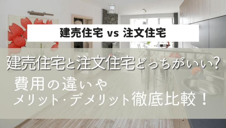 建売住宅と注文住宅どっちがいい?費用やメリットの違いを比較して決めよう
