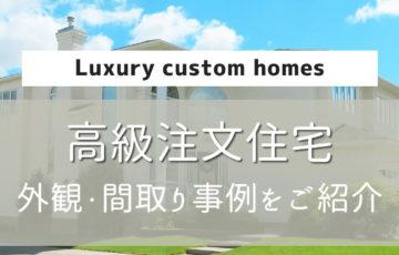 高級注文住宅の外観・間取り事例