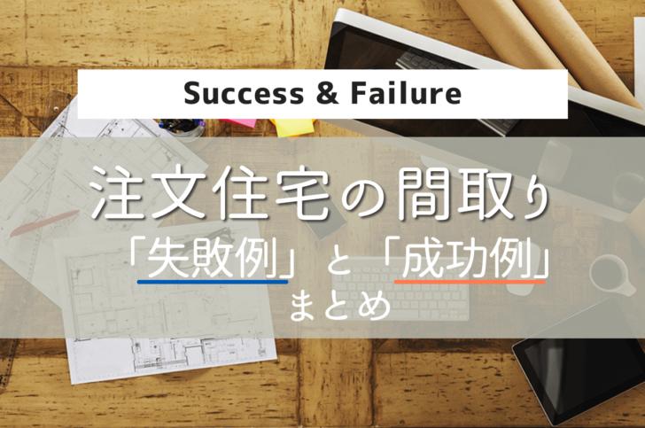 注文住宅の間取り「失敗例」と「成功例」まとめ