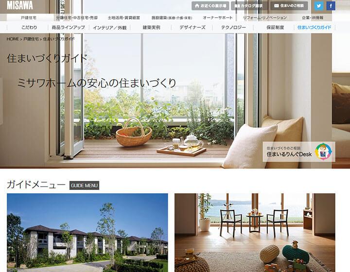 ミサワホームの評判・口コミ/坪単価の参考