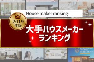 【2019年版】大手ハウスメーカー10社・おすすめランキング
