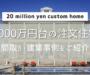 【2000万円で建てる注文住宅の家】間取り・建築事例をご紹介